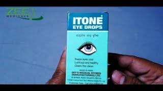 Itone Eye Drop-Uses | Holi Special Must Watch | आँखों की  एलर्जी इन्फेक्शन दर्द लाली में आराम पाए |