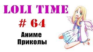 "Аниме приколы / Anime crack #64 (""Похоже я зашел за край, опять"")"