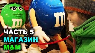 Америка / Часть 5 / Магазин M&M / Бруклинский мост / Выиграл ли я 60 миллионов в лотерею Power Ball?