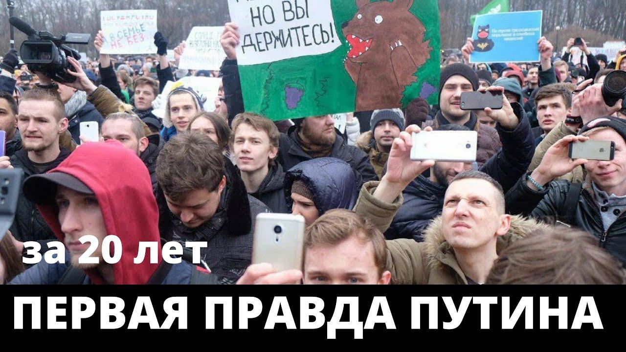 Путин ПРИЗНАЛ свой ПРОВАЛ! СТАЛО ЯСНО КТО ОРГАНИЗОВАЛ ПРОТЕСТЫ И МИТИНГИ