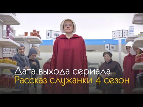 Рассказ служанки сериал сколько сезонов