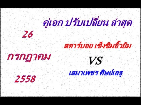(คู่เอกล่าสุด) วิจารณ์มวยไทย 7 สี อาทิตย์ที่ 26 กรกฎาคม 2558