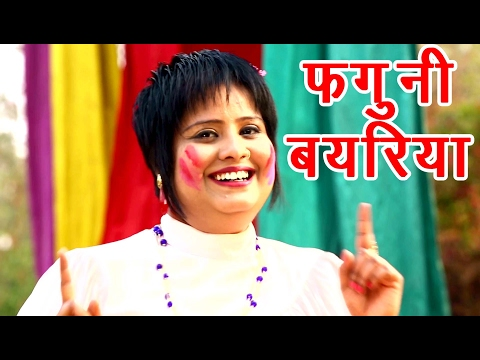 2017 Superhit Holi Geet - फगुनी बयरिया - Devi - Dilwala Holi - Bhojpuri Holi Songs 2017 new