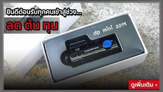 Preview กล้องติดรถ DP Mini 2019 ยินดีต้อนรับเข้าสู่ช่วง ลด ต้น ทุน | Jade Groovygang