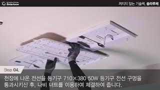 솔라루체 거실등150W 설치동영상