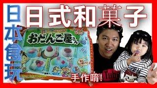 日本食玩 知育果子 和風甜點 手作食玩 DIY日式點心屋 食物玩具 kracie|SisiTV思思TV