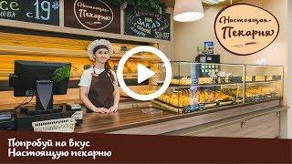Настоящая Пекарня(, 2017-05-29T11:32:01.000Z)