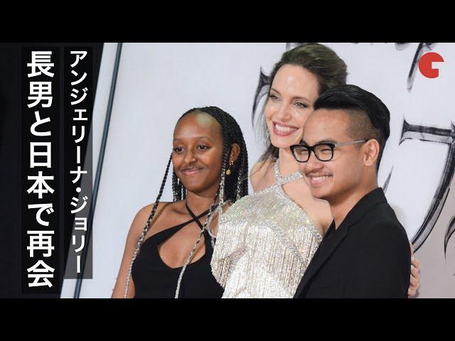 アンジェリーナ・ジョリー、日本で長男・マドックス君と再会した喜びを語る!映画『マレフィセント2』ジャパンプレミア