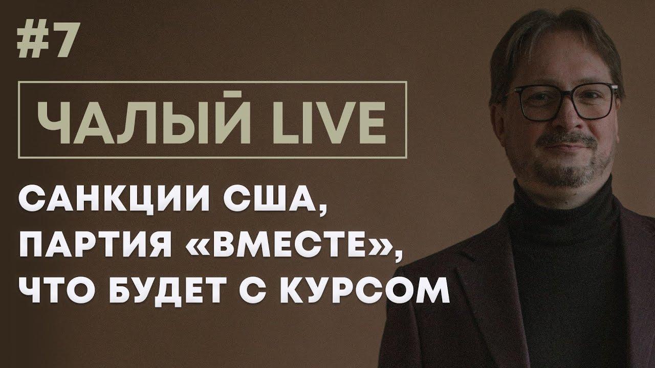 ЧАЛЫЙ: партия Бабарико, удар от США по Лукашенко, «Манкурты» - это смех | Чалый LIVE #7