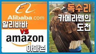 KBS 세계는지금_알리바바와 아마존의 플랫폼 전쟁 / …