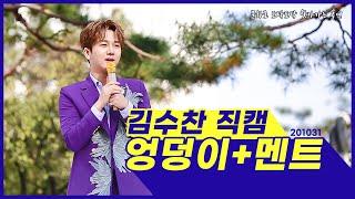 201031 김수찬 직캠 / 엉덩이 + 멘트 / 문화로…