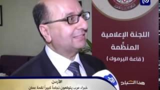 د. محمد مصالحة - قمة عمان العربية .. أبرز المحاور والقضايا
