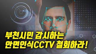 [실시간] 부천시장 장덕천은 안면인식CCTV 설치 계획…