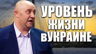 Довольны ли украинцы властью Цены зарплаты и пенсии как изменился уровень жизни в украине в 2021