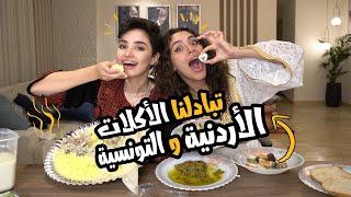 رغدة تونسيّة و بكي أردنيّة