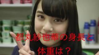 都丸紗也華さんの身長と体重を調べました。
