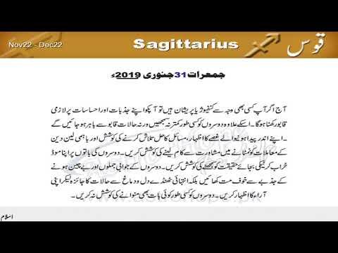today horoscope in urdu sagittarius