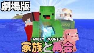 映画「家族再会」- Family Reunion