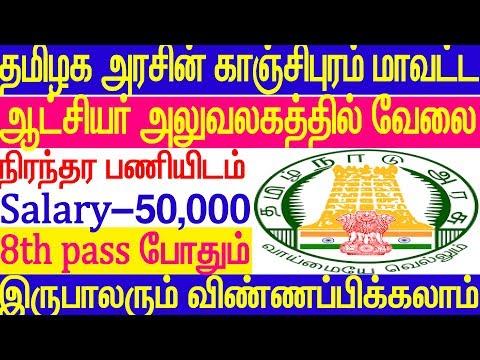 Tamilnadu Kanchipuram Collector Office Recruitment 2019