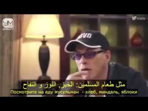 Amazing What Van Damme Said Of Islam And The Prophet Mohammed