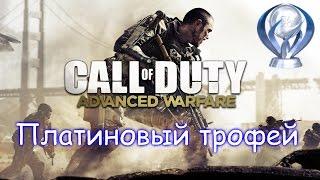 Платиновый трофей 🏆 / Call of Duty: Advanced Warfare