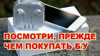 #RR# Айфон. iPhone. Покупка с рук. Часть 2/3
