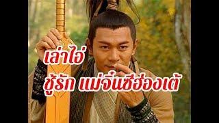 เล่าไอ่ ชู้รัก แม่ #จิ๋นซีฮ่องเต้ | Chinatalks เรื่องเล่าจีน