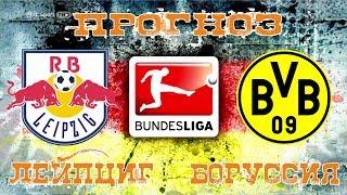 Лейпциг - Боруссия Дортмунд, Прогноз на матч, Бундеслига, Ставки на спорт