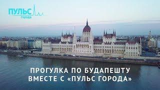 Прогулка по Будапешту вместе с «Пульс города»