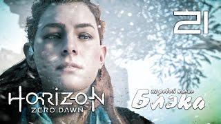 ИСТРЕБИТЕЛЬ ● Horizon: Zero Dawn #21 [PS4Pro]