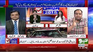 Faisla Pakistaneo Ka | Special Transmission | Part 1 | 19 July 2018 | Neo News