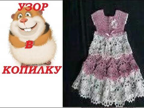 Вязанные платья детские платья крючком со схемами