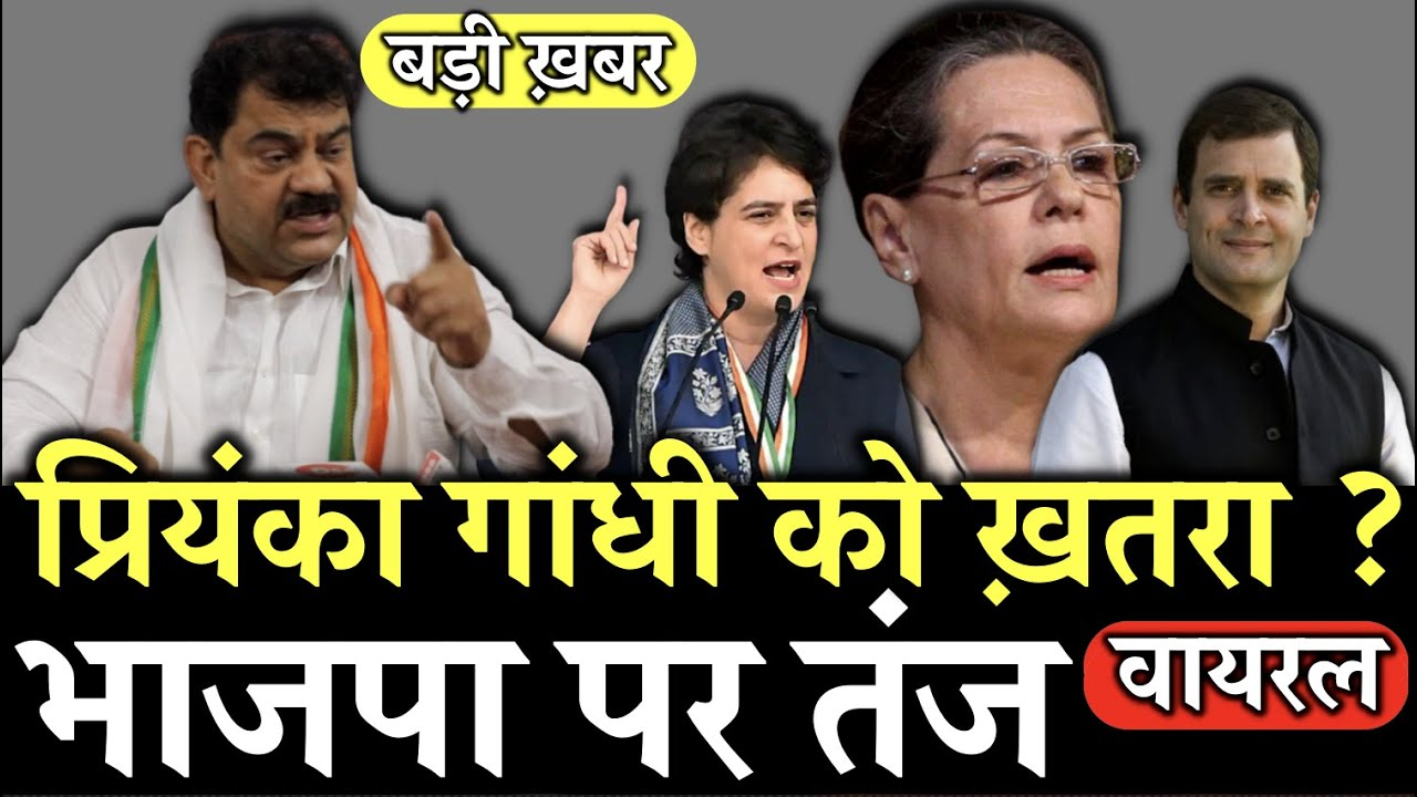 प्रियंका गांधी को ख़तरा ? जनता ने बताया कारण, योगी के राज में गुंडाराज का पर्दाफ़ास | Ds4 News