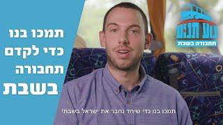 דורשים תחבורה בשבת בישראל