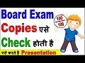 Board Exam Copies कैसे check होती हैं ? | Board Copy Checking Video [Hindi - हिन्दी] ✔