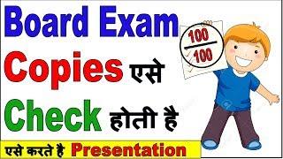 Board Exam Copies कैसे check होती हैं ? | Board Copy Checking Video [Hindi - हिन्दी] ✔