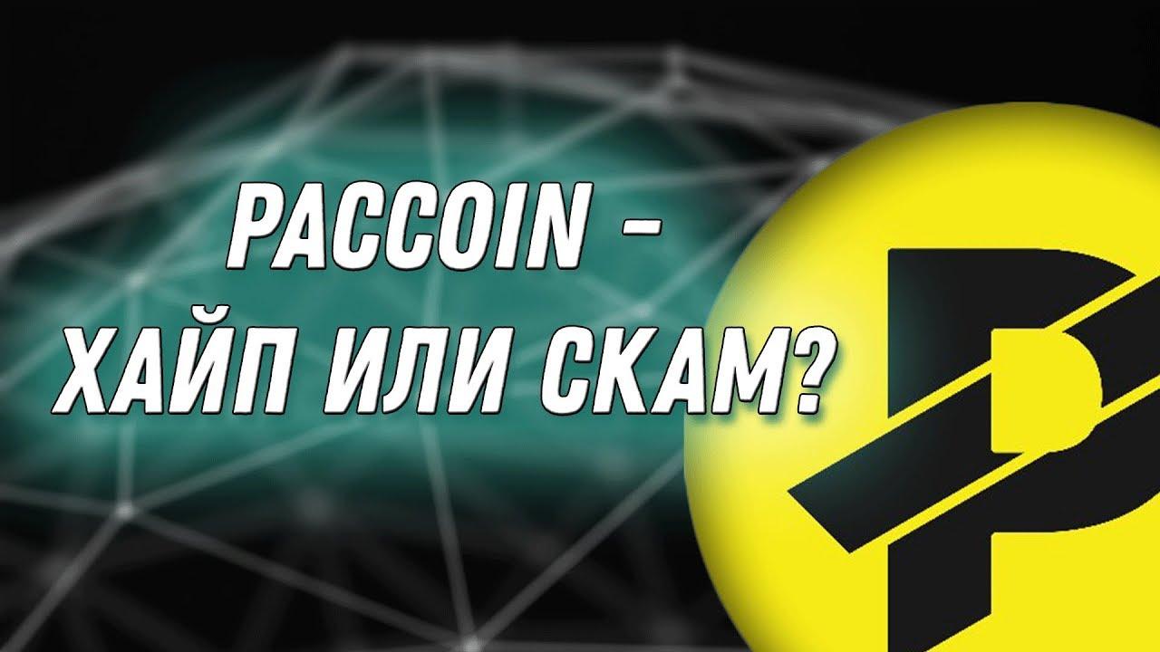 Pac криптовалюта торговля на бирже акций с чего начать форум