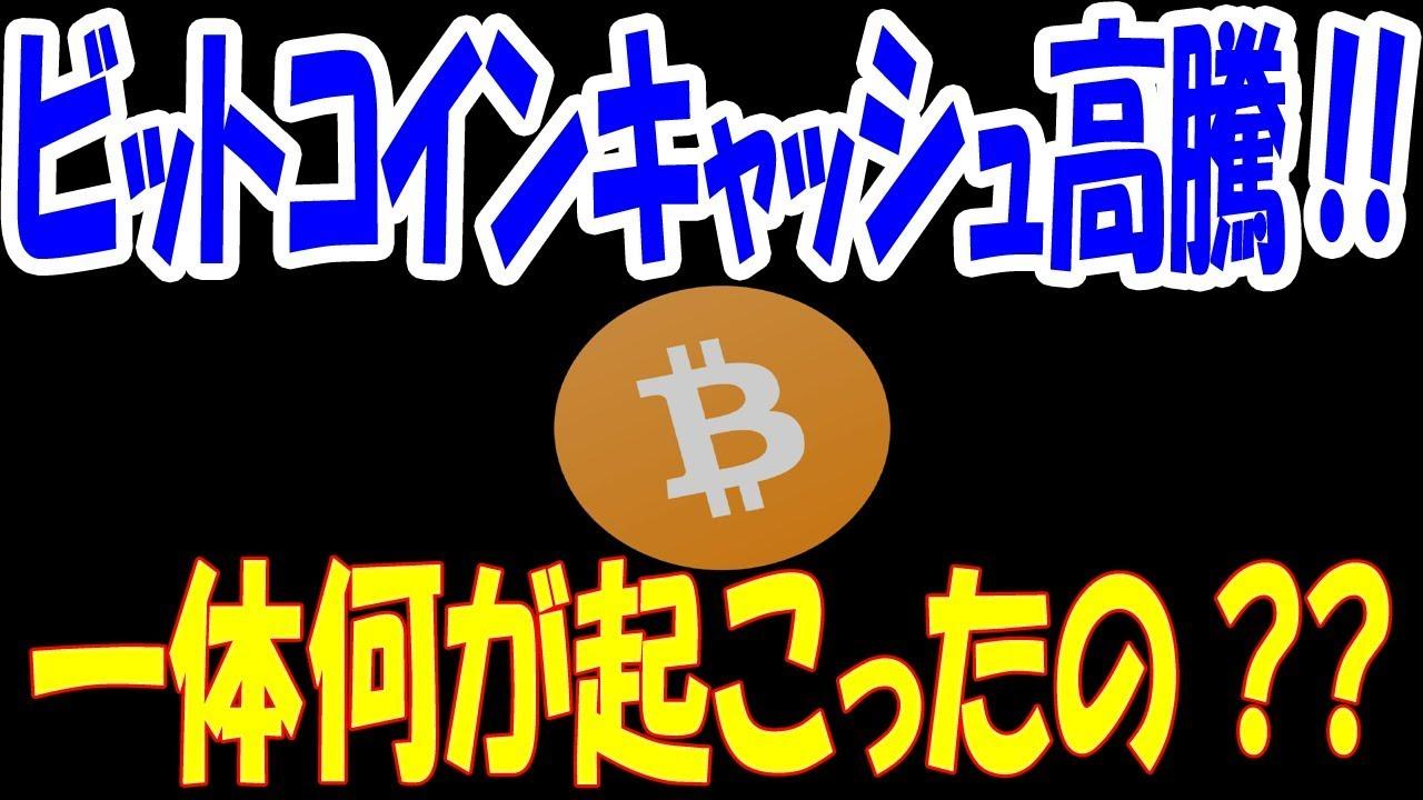 【高騰】ビットコインの買い方と、値段が上がった理由について   独身サラリーマンのビット投資日記