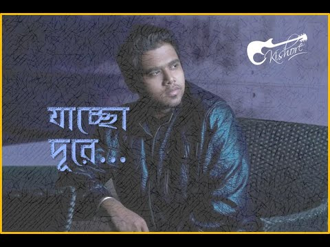 Jaccho Dure LIVE   Kishore   BTV Eid Studio