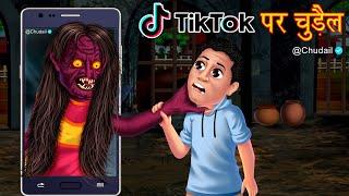 Tik Tok पर चुड़ैल   Ghost Stories in Hindi   Horror Stories   Hindi Kahaniya   Bhootiya Kahaniya  