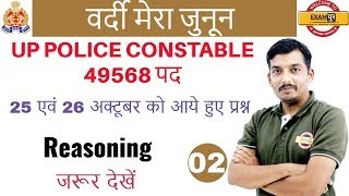 UP POLICE CONSTABLE I 49568 पद I वर्दी मेरा जुनून I Reasoning By Anil Sir 02