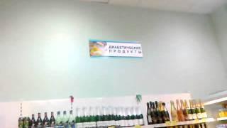 Диабетические продукты в супермаркете