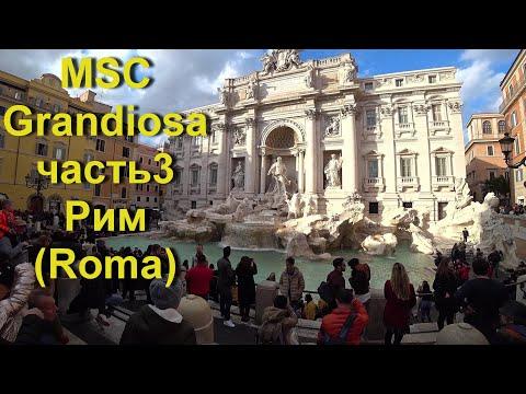 Круиз MSC Grandiosa 2019 (Часть 3)