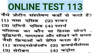 UP POLICE RE EXAM 2018 GK SPECIAL | ONLINE TEST 113 | Hindi and Gk Special