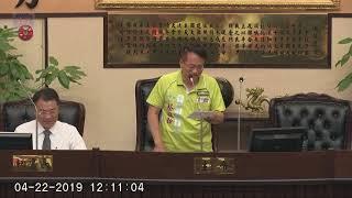 20190422王錦德、林宜瑾議員(聯合質詢)