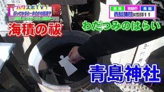 鬼の洗濯板~青島神社~/『パワスポTV』