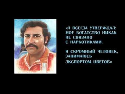 QUOTES - Пабло Эскобар - 30 цитат