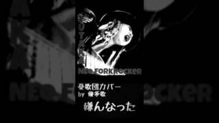 伝説の関西ブルースバンド 憂歌団の名曲【嫌んなった】を優多歌がカバー...