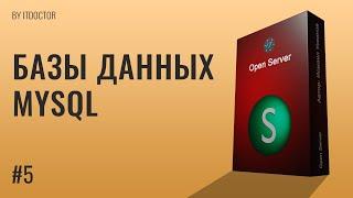 Як використовувати бази даних, знайомство з MySQL на Open Server, Відео курс по Open Server, Урок №5