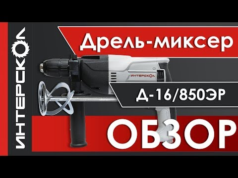Обзор Дрель-миксер Д-16/850ЭР